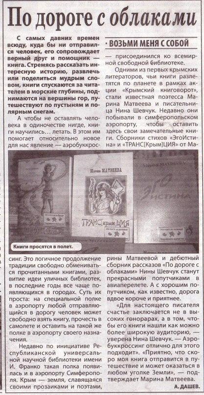 bookcrossing_statya